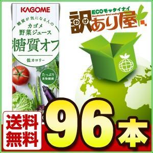 カゴメ 野菜ジュース 糖質オフ 200ml×96本 野菜ジュ...
