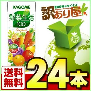 カゴメ 野菜生活100 オリジナル 200ml紙パック×24...