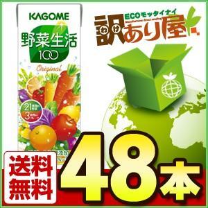 カゴメ 野菜生活100 オリジナル 200ml紙パック×48...