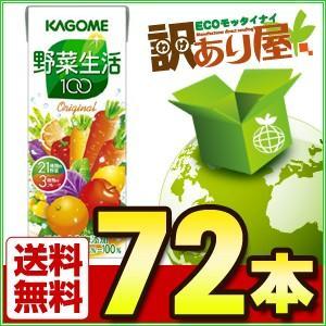 カゴメ 野菜生活100 オリジナル 200ml紙パック×72...