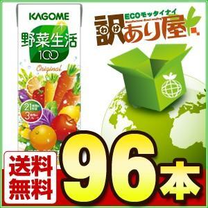 カゴメ 野菜生活100 オリジナル 200ml紙パック×96...