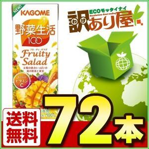 カゴメ 野菜生活100 フルーティーサラダ 200ml紙パッ...