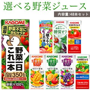 野菜生活 野菜ジュース カゴメ 選べる 200ml紙パック×...