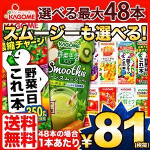 選り取り スムージー 野菜ジュース カゴメ 200ml 最大...