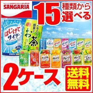 15種類から選べる! サンガリア ソフトドリンク 2ケースセ...