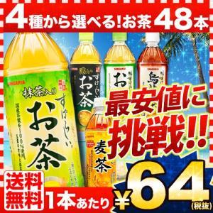 お茶 緑茶・麦茶・烏龍茶 選べる 500mlペットボトル×4...