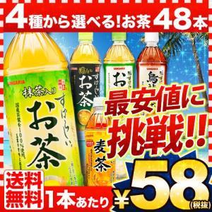 緑茶 麦茶 烏龍茶 選べる すばらしいお茶シリーズ 500mlペットボトル×48本セット サンガリア...