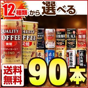 計12種類から選べる サンガリア 缶コーヒー 組合せ自由 3ケースセット 計90本 185g缶 缶珈琲 近畿A 宅配便B