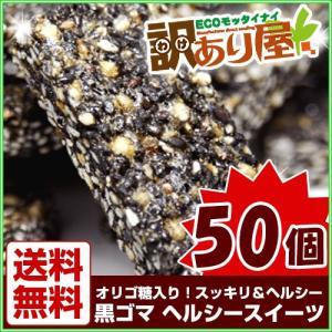 黒ゴマ ヘルシースイーツ 50個 オリゴ糖入り スッキリ&ヘ...