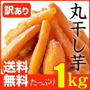 訳あり スイーツ 茨城県産 丸干し芋 1kgセット (500...