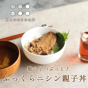 訳あり食品 わけあり 北海道産 にしん親子丼 4枚セット レトルト 丼物 魚 さかな丼 ポイント消化...