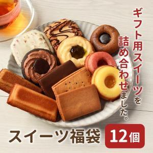 訳あり食品 わけあり ギフト解体 和洋スイーツ 福袋 和菓子 & 洋菓子 14個 セット おまけ付き...
