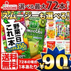 カゴメ野菜ジュース 200ml紙パック×72本 12本×6種...