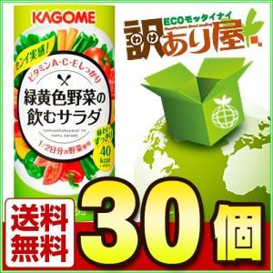 ★完売★ カゴメ 緑黄色野菜の 飲むサラダ 195g×30本...