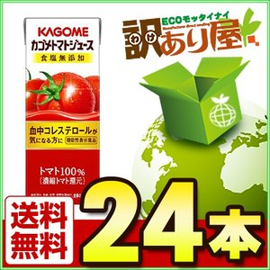 カゴメ カゴメトマトジュース食塩無添加 200ml×24本 ...