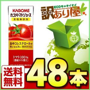 カゴメ カゴメトマトジュース食塩無添加 200ml×48本 ...