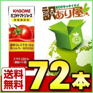 カゴメ カゴメトマトジュース食塩無添加 200ml×72本 ...