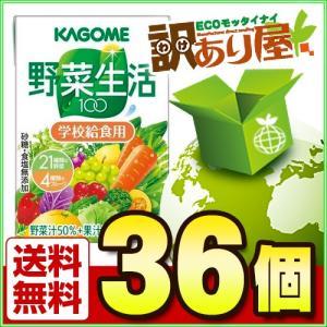 カゴメ 野菜生活100 学校給食用 100ml×36本 野菜...