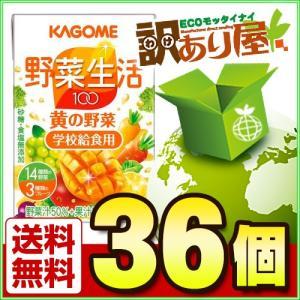 カゴメ 野菜生活100 黄の野菜 学校給食用 100ml×3...