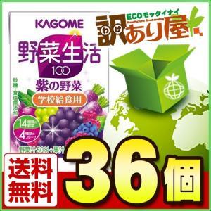 カゴメ 野菜生活100 紫の野菜 学校給食用 100ml×3...