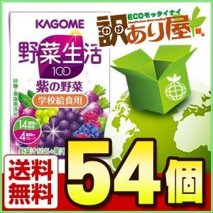 カゴメ 野菜生活100 紫の野菜 学校給食用 100ml×5...