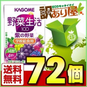 カゴメ 野菜生活100 紫の野菜 学校給食用 100ml×7...