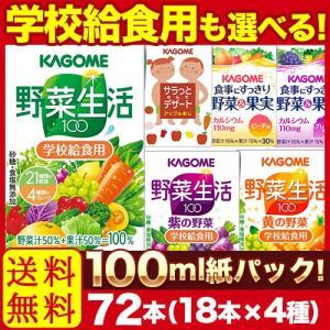 野菜ジュース カゴメ 100ml紙パック 72本 18本×4...