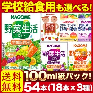 野菜ジュース カゴメ 100ml紙パック 54本 18本×3...