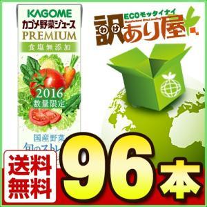 ★完売★ カゴメ 野菜ジュースプレミアム 食塩無添加 200...