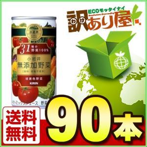 【休売】 キリンビバレッジ 小岩井 無添加野菜 32種の野菜...