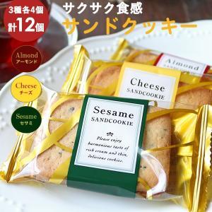 <送料無料(ゆうメール)> 【名称】訳あり  サンドクッキー 12個セット(3種×各4個) 【原材料...