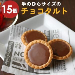 限定セール 訳あり食品 わけあり スイーツ グルメ チョコタルト 15個 送料無料 洋菓子 焼き菓子...