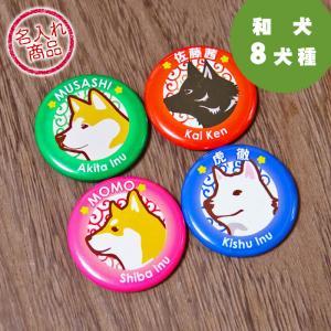 缶バッジ−和犬(32mm)−秋田犬 甲斐犬 紀州犬 四国犬 柴犬 北海道犬 狆 日本スピッツ グッズ 雑貨