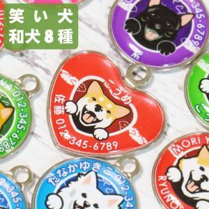 迷子札 笑い犬 和犬 秋田犬 甲斐犬 紀州犬 四国犬 柴犬 北海道犬 狆 日本スピッツ グッズ 雑貨