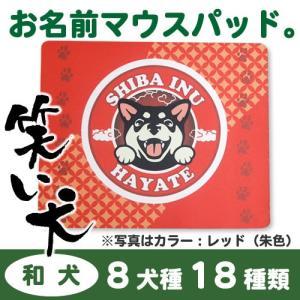 お名前マウスパッド(笑い犬)−秋田犬 甲斐犬 紀州犬 四国犬...