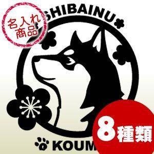 ステッカー 丸型 − 秋田犬 甲斐犬 紀州犬 柴犬 狆 日本...