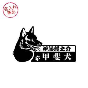 甲斐犬グッズ・雑貨 − 甲斐犬(横顔)ステッカー
