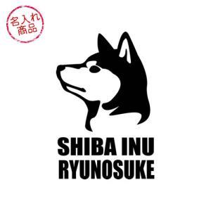 柴犬グッズ・雑貨 − 柴犬(キリリ顔)ミニステッカー