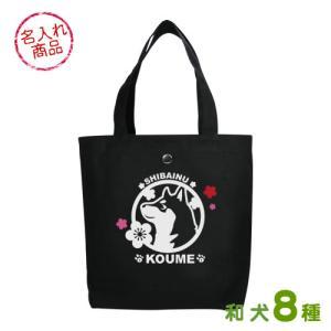 トートバッグ−梅(秋田犬 甲斐犬 紀州犬 四国犬 柴犬 北海...