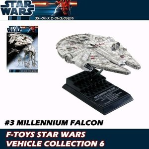 スターウォーズ SCALE MODEL F-TOYS STAR WARS VEHICLE COLLECTION 6 #3 Millennium Falcon ミレニアムフ|wakiasedry