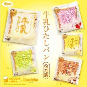 《即納》スクイーズ 牛乳ひたしパンI-BLOOM(ミルク・メ...
