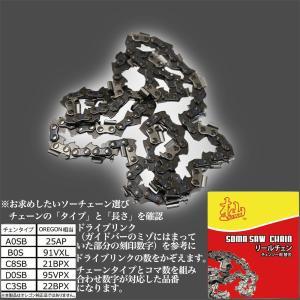 杣(SOMA) リールチェーン C3SB 3050|wakoshop