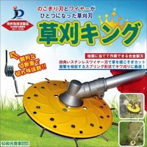 WAKO 草刈りキング -和光商事株式会社 直販|wakoshop