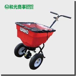 SD58L 肥料散布機 和光株式会社 直販 wakoshop
