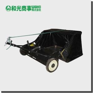 芝生掃除器 スイーパー 和光株式会社 直販 wakoshop