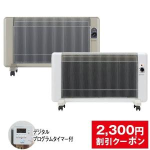 夢暖望 880型H 2017年版 遠赤外線パネルヒーター 3年保証 夢暖房 デジタルプログラムタイマー付