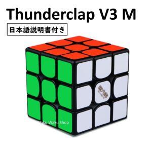 日本語説明書付き 安心の保証付き 正規販売店 QiYi Thunderclap V3M ブラック ル...