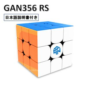 日本語説明書付き 安心の保証付き 正規販売店 GAN356 RS ステッカーレス 競技向け 3x3x...