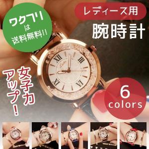 レディース 腕時計 キラキラ 流れ砂文字盤 ラインストーン アナログ かわいい おしゃれ|wakufuri