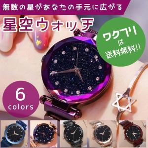 レディース 腕時計 星空ウォッチ ファッション腕時計 レディースウォッチ ドレスウォッチ 磁気クラスプ 美しい おしゃれ|wakufuri